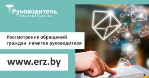 Организуем работу по рассмотрению обращений граждан: памятка руководителя