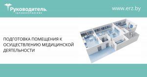 Виды строительных работ и административных процедур для подготовки помещения к осуществлению медицинской деятельности